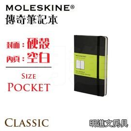 Moleskine~Classic 系列筆記本~ Pocket size 硬殼  空白