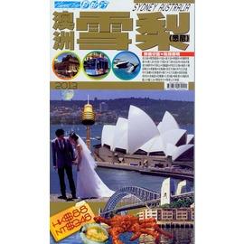 書舍IN NET: 書籍~澳洲 雪梨2013 Happy Trip自由行~郭良蕙出版|IS