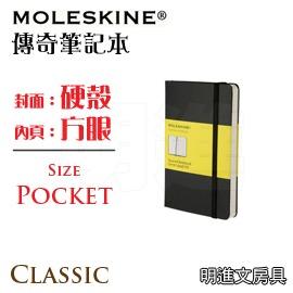 Moleskine~Classic 系列筆記本~ Pocket size 硬殼  方眼