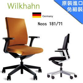 ~瘋椅世界~Wilkhahn Neos 德國 人體工學椅 ^(Model:181 71^)