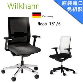 ~瘋椅世界~Wilkhahn Neos 德國 辦公椅  Model:181 6  頂尖 品