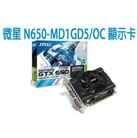 【ETINGO*顯卡】全新 微星 N650-MD1GD5/OC CP值最高 升級英雄聯盟 TERA 遊戲顯示卡 免運