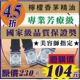檸檬香茅^(檸檬草^)精油~4.5折~ 230元直 104元~~12ml~國家 獎~用過都