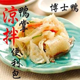 ~宜蘭鴨賞 ~ 博士鴨~酸甜開胃小菜:涼拌鴨掌^(大^)