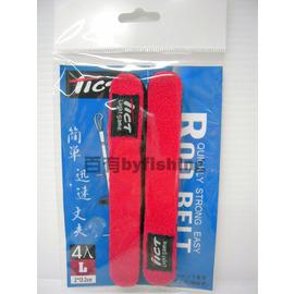 ◎百有釣具◎TICT ROD BELT 束竿帶 2 x 13.2cm