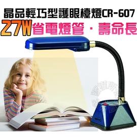 【27W省電燈管壽命長、自然不炫眼.免運費】晶品27W輕巧型護眼(白光)檯燈 CR-627
