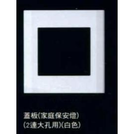 國際牌 家庭保安燈用~ 蓋板~WTDF8400W