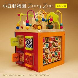 【現貨供應中】『CGA32-1』【美國B.Toys感統玩具】 Zany Zoo 小丑動物園【現貨】