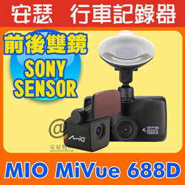 MIO MiVue 688D【送 64G+黏支+濾鏡+三孔】 前後 雙鏡頭 SONY Sensor 行車記錄器 另 MIO 508 518 538 588 638 688 C320 C330 C335