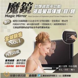 魔鏡多功能鏡面液晶螢幕保護(目)鏡 JM-22WPLM