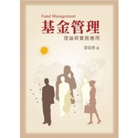 基金管理:理論與實務應用 第一版 2013年