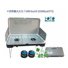 大林小草~【ST-11000】日本製SOTO銀鑽戶外高山瓦斯雙口爐(附提袋) 2013年款