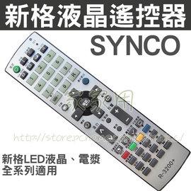 SYNCO 新格液晶電視遙控器 (新格專用 全系列適用) 新格 液晶電視 遙控器 RC-1015,RC-1024,R-3200,R-1612D,R-2021,R-2022