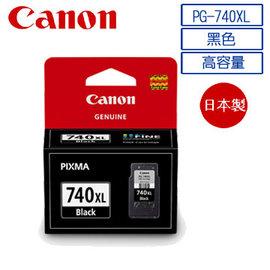 ~Dome多米資訊廣場~ CANON PG~740XL 黑色高容量墨水匣