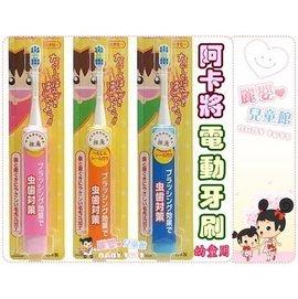 麗嬰兒童玩具館~日本阿卡將minimum-日本製幼童3-7歲乳齒專用電動牙刷
