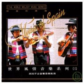 世界風情音樂系列(三)西班牙吉普賽音樂風情