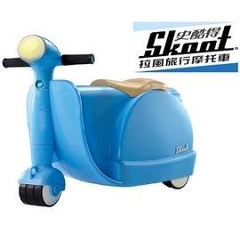 【紫貝殼】『CIB05-3』英國 Skoot 拉風旅行摩托車行李箱+原廠車牌(藍色)【保證公司貨●品質有保證●非水貨】