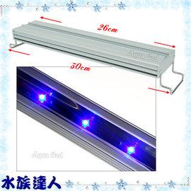 【水族達人】海薩 HEXA《S-300亮點LED上部燈9W(3W*3)1尺/全藍》跨燈 26~34cm魚缸適用