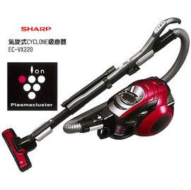 SHARP夏普 氣旋式吸塵技術CYCLONE吸塵器 EC-VX220R / EC-VX220 **免運費**