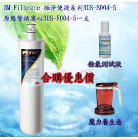 《合購價》3M Filtrete極淨便捷系列3US-S004-5原廠替換濾心3US-F004-5+餘氯測試液+魔力壺《隔日配~免運費》