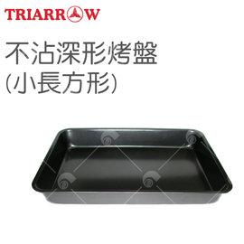 【艾佳】三箭牌-不沾深形烤盤(小)(3303ST)/個