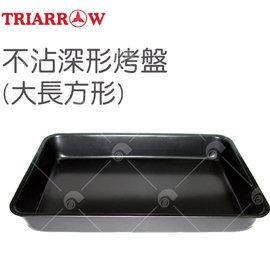 【艾佳】三箭牌-不沾深形烤盤(大)(3303MT)/個