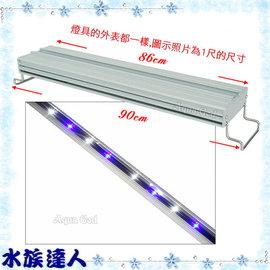【水族達人】海薩 HEXA《S-900亮點LED上部燈24W(3W*8)3尺/藍白》S900 跨燈 86~94cm魚缸適用