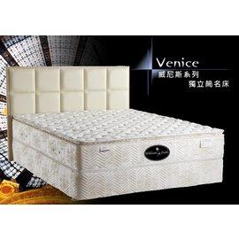 威尼斯系列 3.5^~6.2竹碳三線獨立筒單人床墊_威廉道爾傢俱名床館