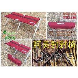 大林小草~【UR-C5】UNRV-阿美對對椅,休閒椅.折疊椅、情人椅