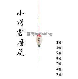 ◎百有釣具◎DK漁鄉 小精靈 溪蝦浮標 規格:5號/6號/7號/8號/9號