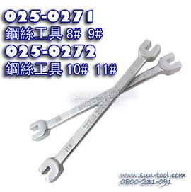 sun~tool 伸倫 機車工具 025~0271 0272 雙頭鋼絲調整 扳手 8^#