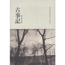 書舍IN NET: 書籍~古事記:銀色快手詩集~布拉格出版|ISBN: 978986873
