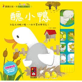 醜小鴨^(風車^)~寶寶的第一本有聲故事繪本~視覺與聽覺的雙重感官體驗~