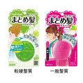 UTENA 新造型固定髮膏 一般髮質/較硬髮質 13g 【PQ 美妝】