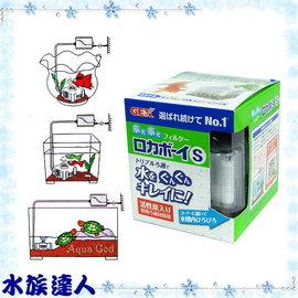 【水族達人】日本GEX五味《三重過濾水中過濾器(水妖精) S 》最佳的水質過濾系統