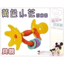 麗嬰兒童玩具館~貝親牙齒咬環(嘴唇訓練) -二代黃色小花固齒器.噗滋噗滋