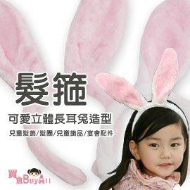 免 ~買窩 兒童 ^~氣質 髮箍~可愛立體長耳兔 髮箍 兒童髮飾 髮圈 兒童飾品 宴會 表