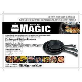 【CAMP-LAND】三件套 鑄鐵平底鍋(6.5吋/8吋/10吋)/免開鍋  鑄鐵鍋 煎鍋 荷蘭鍋 RV-IRON 770A  【MAGIC】