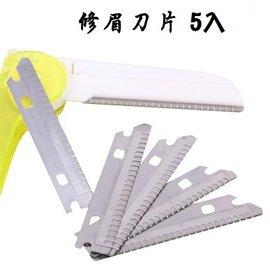 修眉刀片(5入)