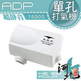 ^~ 河北水族 ^~ ADP 超靜音打氣機 1500S 單孔 空氣幫浦