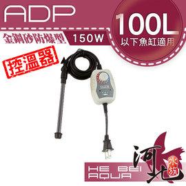 河北水族   ADP 金鋼砂智慧型 控溫器 150W
