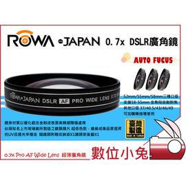 數位小兔【ROWA JAPAN 0.7X 超薄 58mm 廣角鏡】無暗角 Canon 550D 600D 650D Kit 18-55mm G11 G12 G15 G1X XZ2 EX2