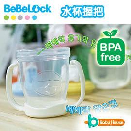 韓國【BeBeLock】水杯握把(下)(適用所有保鮮圓盒)  B68-016