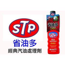 美國 STP 省油多 汽油暢流劑 汽油精 汽油處理劑 拔水劑 除水劑 清洗燃料進氣系統