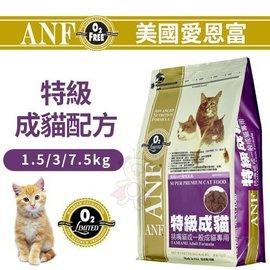 *GOLD*美國愛恩富ANF《特級成貓》配方-7.5kg