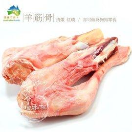 紅燒羊肉爐^~羊筋骨^~1000g