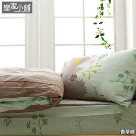 ~戀家小舖~純棉雙人加大床包鋪棉兩用被套組~香草綠 ^( NO1^) C01~AAC315