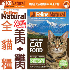 ~紐西蘭K9 Feline~全貓生食餐^(乾燥^)雞肉 羊肉~125g ^ a00092^