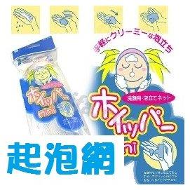 洗臉抗菌潔面膏 起泡網