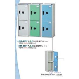 ~DF33~5~鋼製多用途 式置物櫃 ABS塑鋼門片    KDF~207F